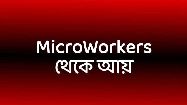Microworkers থেকে আয়