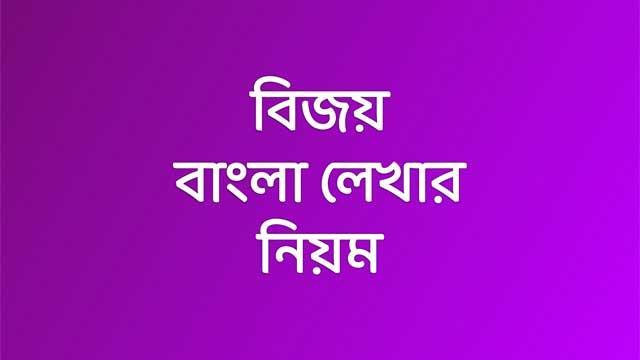 বাংলা লেখার নিয়ম